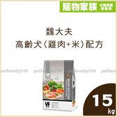 寵物家族- 魏大夫高齡犬(雞肉+米)配方15kg