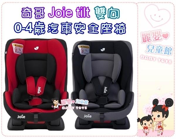 麗嬰兒童玩具館~奇哥Joie tilt 雙向0-4歲汽車安全座椅/嬰幼兒安全汽座