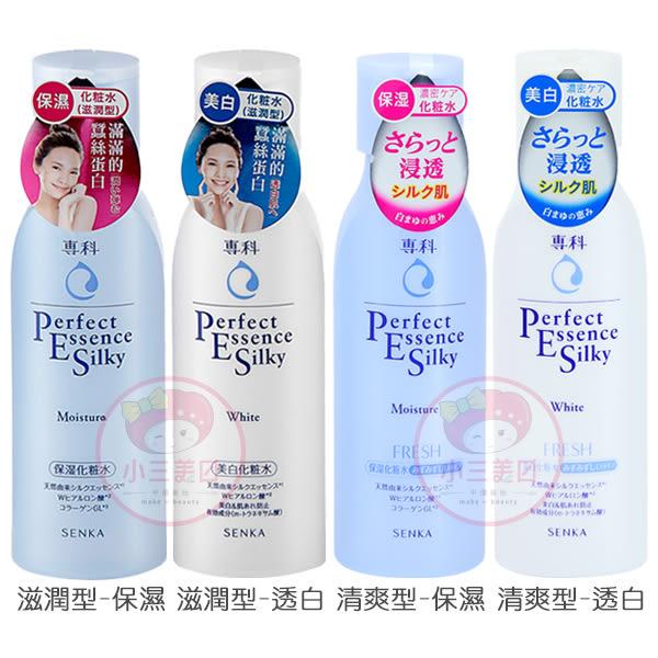 SHISEIDO 資生堂 專科 完美保濕/透白 化妝水(滋潤型/清爽型)200ml 4款可選【小三美日】