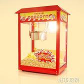 爆米花機 艾士奇爆米花機商用全自動蝶形球形爆玉米花機器電動苞米花爆谷機 igo 城市玩家