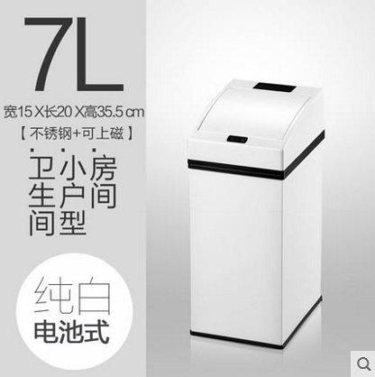 【純白電池式7LMR.Bin 】/麥桶桶智能感應垃圾桶充電式車載臥室時尚自動