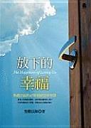 二手書博民逛書店 《放下的幸福: 聖嚴法師的47則情緖管理智慧》 R2Y ISBN:9575984501│Fa Gu