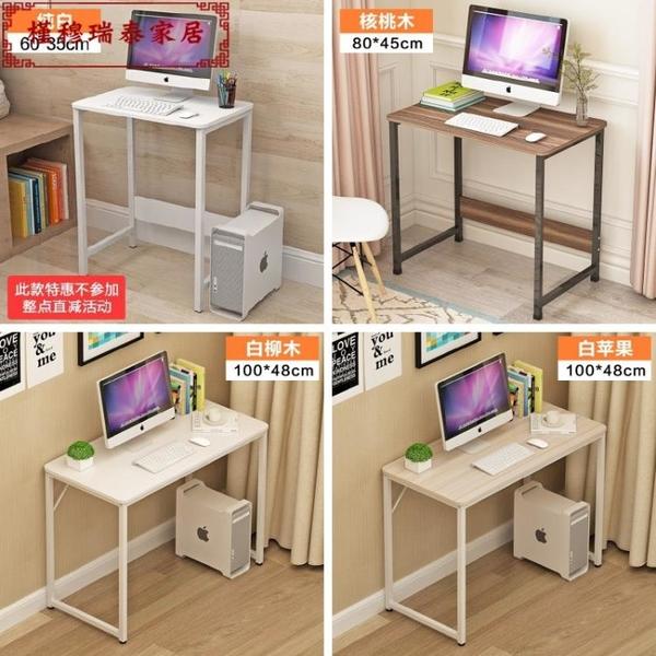 120電腦70臥室100臺式辦公40書桌子60寬80cm長75簡約高腳高腿家用