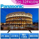 (含運無安裝)Panasonic國際牌32吋電視電視TH-32F410W