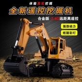 遙控車 遙控挖掘機合金遙控挖土機兒童玩具電動工程車男孩模型汽車