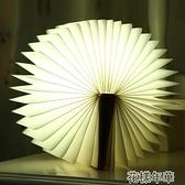 創意變色LED書本燈USB充電小夜燈裝飾摺疊臺燈便攜式翻頁摺紙書燈 花樣年華