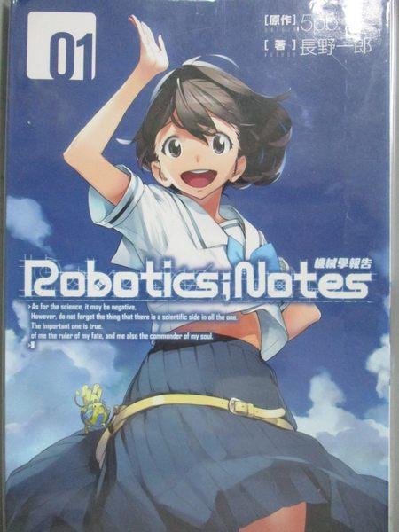 【書寶二手書T4/一般小說_NOK】ROBOTICS;NOTES 機械學報告(01)_5pb/原作, 長野一郎,  哈泥