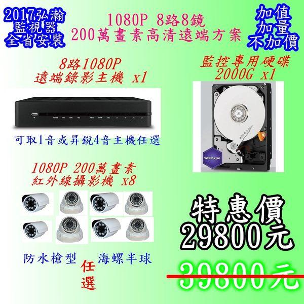 監視器全省安裝200萬畫素1080P專案@AHD8路1080P遠端錄影機+sony晶片1080P紅外線攝影機X8+2000G硬碟+安裝