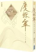 慶餘年 第三部(一)【城邦讀書花園】