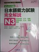 【書寶二手書T4/語言學習_EZU】日本語能力試驗-完全解說N3_渡邊亞子