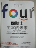 【書寶二手書T1/財經企管_CKI】四騎士主宰的未來:解析地表最強四巨頭Amazon…