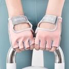 健身手套護指女士半指運動防滑瑜伽器械訓練男單杠引體向上護掌防起繭 快速出貨