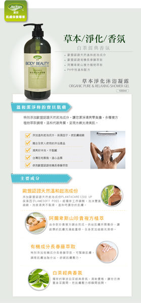 【Jie Fen潔芬】草本淨化沐浴凝露(1000ml)一瓶 白茶經典香氛
