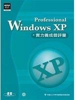 二手書博民逛書店《WINDOWS XP PROFESSIONAL實力養成暨評量》 R2Y ISBN:9864218298