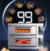220V 烤箱商用二層四盤大型披薩蛋糕面包月餅大容量二層電烤爐單雙 FX1953 【東京潮流】