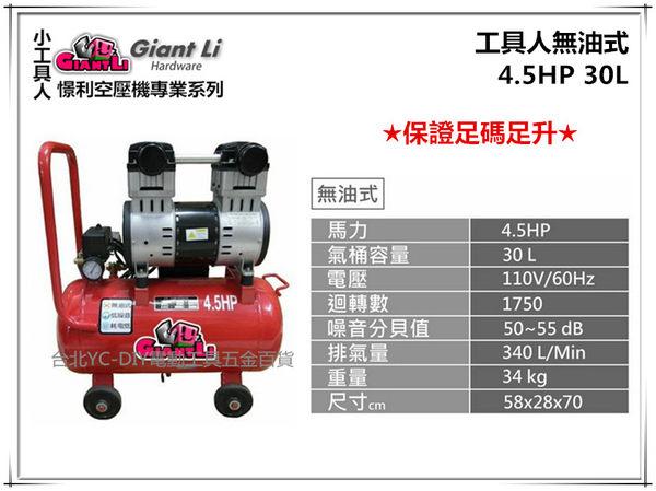 【台北益昌】GIANTLI 小工具人 無油式 4.5HP 30L 110V/60Hz 空壓機 空氣壓縮機 保證足碼足升