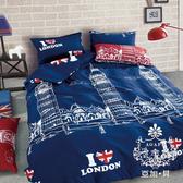 AGAPE 亞加‧貝《倫敦旅行》MIT舒柔棉雙人5尺四件式薄被套床包組