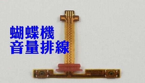 【妃凡】台南手機現場維修 HTC 蝴蝶機 X920D 大蝴蝶 音量排線 音量鍵 難按 專業維修