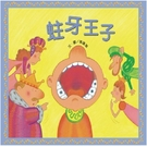信誼/上誼 蛀牙王子(書+音樂劇CD)[衛立兒生活館]