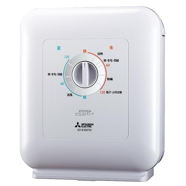 *~新家電錧~*【MITSUBISHI三菱 AD-E103TW】日本原裝多功能烘被機