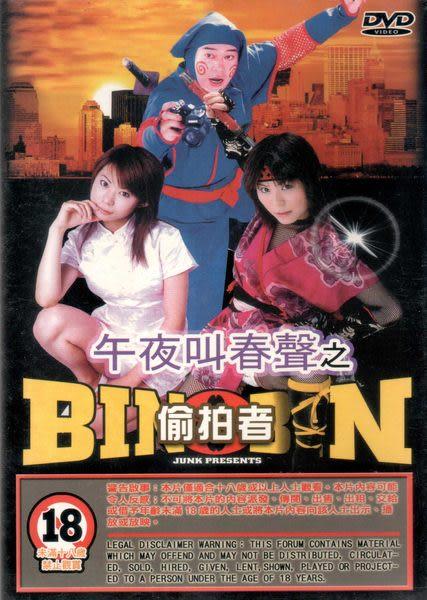 女忍者劇場版 午夜叫春聲之偷拍者 DVD JUNK PRESENTS BINBIN21世紀甲賀忍者 (音樂影片購)