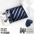 『紳-THE GENTRY』時尚紳士男性領帶六件禮盒套組 - 藍白斜紋款