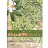 音樂花園-生活SPA新音樂CD (10片裝)