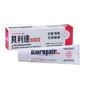 義大利Biorepair Plus 貝利達抗敏加強型牙膏75ml