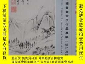 二手書博民逛書店西泠印社2008年春季拍賣會罕見中國書畫古代作品專場(明代及明以
