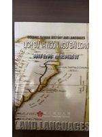 二手書博民逛書店 《海洋台灣:歷史與語言》 R2Y ISBN:9578845812│國立成功大學