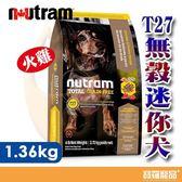 紐頓T27無穀迷你犬 火雞 1.36kg【寶羅寵品】