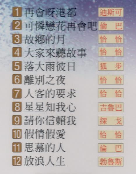 台語演唱版 黃金珍藏舞曲 第2輯 CD (購潮8)