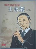 【書寶二手書T1/兒童文學_NDV】勤儉樸實的經營之神-王永慶_子魚