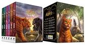 (二手書)貓戰士十週年紀念版-首部曲套書