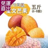 沁甜果園SSN- 屏東枋山愛文芒果5台斤(6-8粒裝) E00900054【免運直出】