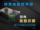『四角加強防摔殼』SONY Xperia XZ3 H9493 6吋 氣墊殼 空壓殼 軟殼套 背殼套 背蓋 保護套 手機殼