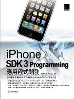 二手書博民逛書店《iPhone SDK 3 Programming應用程式開發》
