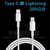 【2M】Type C To Lightning 傳輸充電線/Apple/最新MacBook/iPhone XR/XS Max/7/8/Plus/iPad Pro-ZW