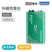 ZMI紫米 9V鹼性電池(6LR61)