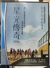 挖寶二手片-J07-060-正版DVD-華語【星光傳奇】-紀錄片(直購價)