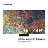 【南紡購物中心】SAMSUNG三星 55吋 Neo QLED 4K 量子電視 QN90A QA55QN90AAWXZW