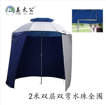 金威釣魚傘帶全圍布戶外遮陽防雨防紫外線垂釣傘【金威2米雙層雙彎】