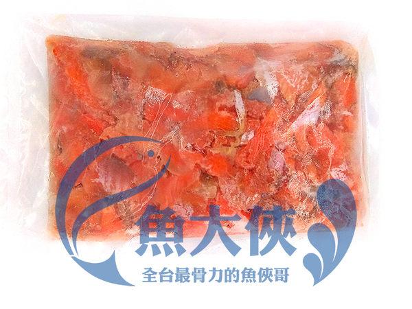 A3【魚大俠】FH104鮭魚碎肉塊(1KG/包)鮭魚炒飯聖品