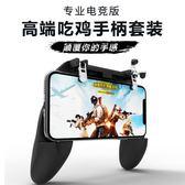 手機吃雞神器游戲手柄輔助絕地求生刺激戰場全軍出擊蘋果安卓按鍵