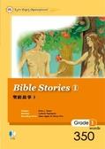 (二手書)聖經故事(1)(25K軟皮精裝+1CD )