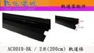 兩線軌道條-2米【摩燈概念坊】黑色/白色 另有LED軌道燈1米/1.5米/3米/軌道接頭