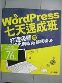 【書寶二手書T4/電腦_XAO】WordPress七天速成班-打造吸睛的風格化網站與部落格_艾倫娜摩爾