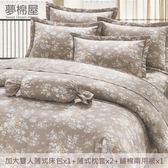 夢棉屋-台製40支紗純棉-加高30cm薄式加大雙人床包+薄式信封枕套+雙人鋪棉兩用被-少女時代-灰