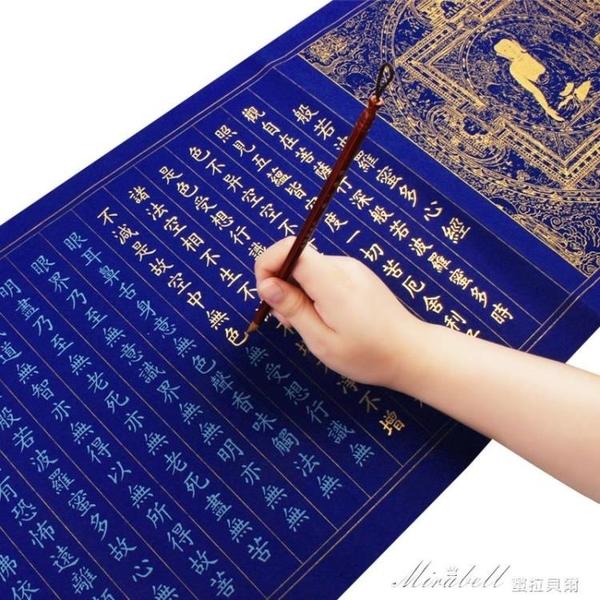 小楷毛筆字帖心經抄經本成人臨摹描紅練習書法宣紙佛經初學者入門 蜜拉貝爾