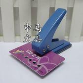 單孔6mm打孔機會員卡名片塑料片膠袋卡紙PVC膠片 貼膜工具打孔器 衣櫥秘密